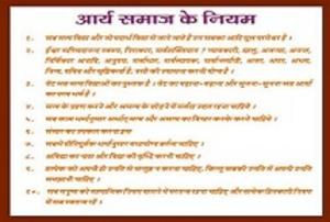 Ten Principles of Arya Samaj